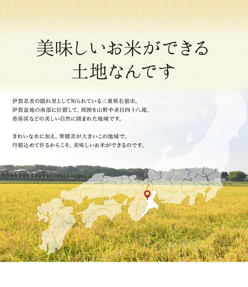 美味しい理由2:美味しいお米ができる土地なんです