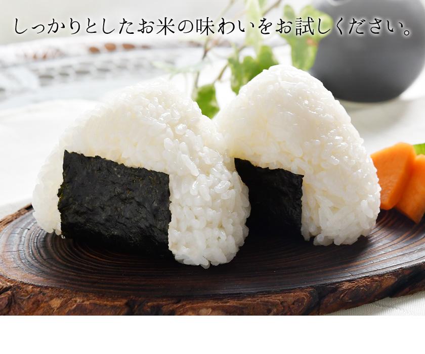 しっかりとしたお米の味わいをお試しください。
